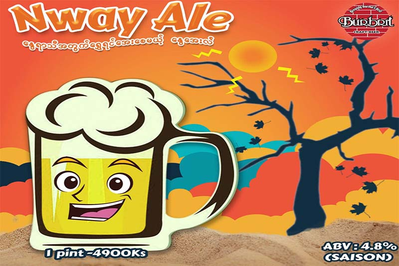 Nway Ale